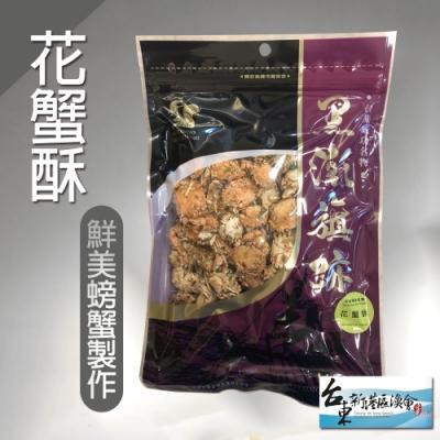 (任選) 新港漁會 花蟹酥 (100g / 包)