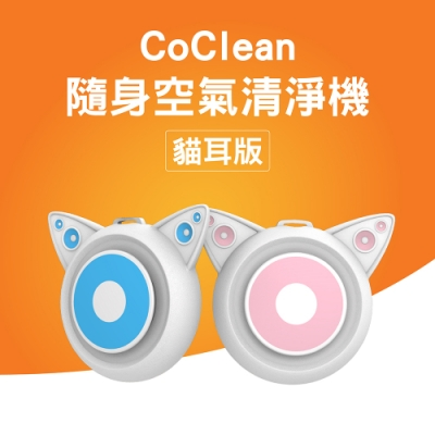 2入組 CoClean 隨身空氣清淨機 貓耳