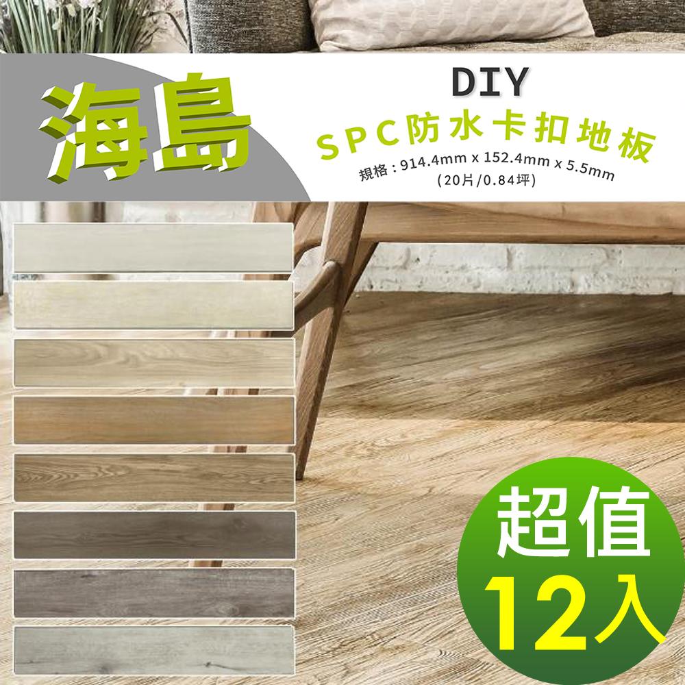 【貝力地板】海島 石塑防水DIY卡扣塑膠地板-共八色(12箱/5坪)
