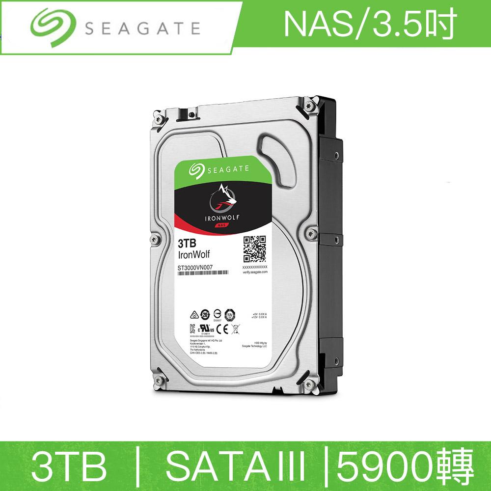 Seagate希捷 那嘶狼 IronWolf 3TB 3.5吋 SATAIII 5900轉NAS專用硬碟(ST3000VN007)