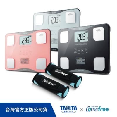 日本TANITA體組成計BC-718(三色任選)+Comefree軟式啞鈴(2入)