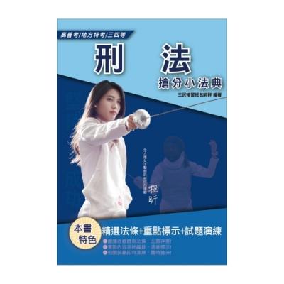 2019全新版 刑法搶分小法典(司法特考/移民行政/高普考適用)(L018C19-1)