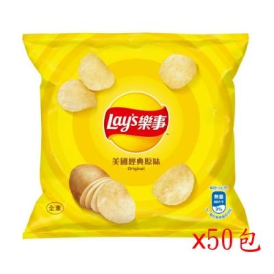 樂事 美國經典原味洋芋片(12gx50包)