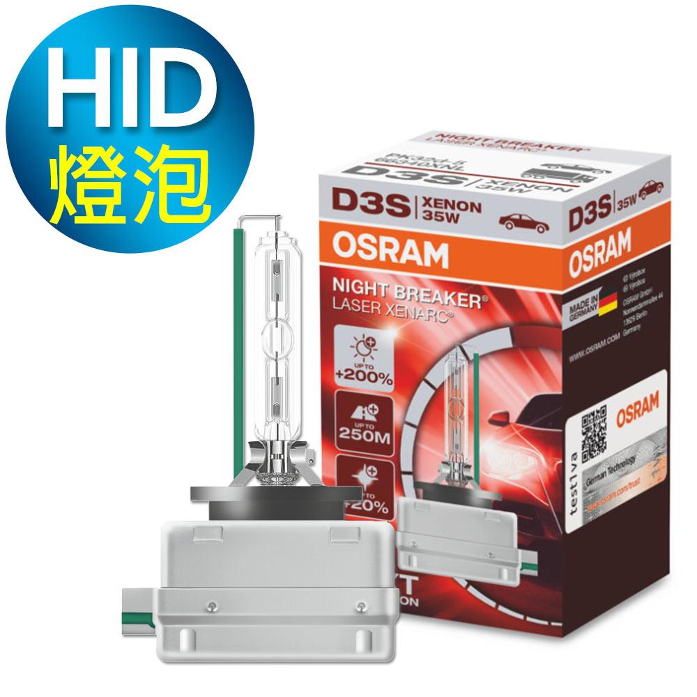 OSRAM 66340XNL D3S 4500K 加亮200% HID燈泡 公司貨