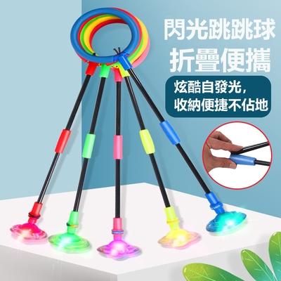 hald 兒童單腳跳跳球 折疊便攜 閃光球 親子互動 套腳 甩圈 寶寶健身玩具