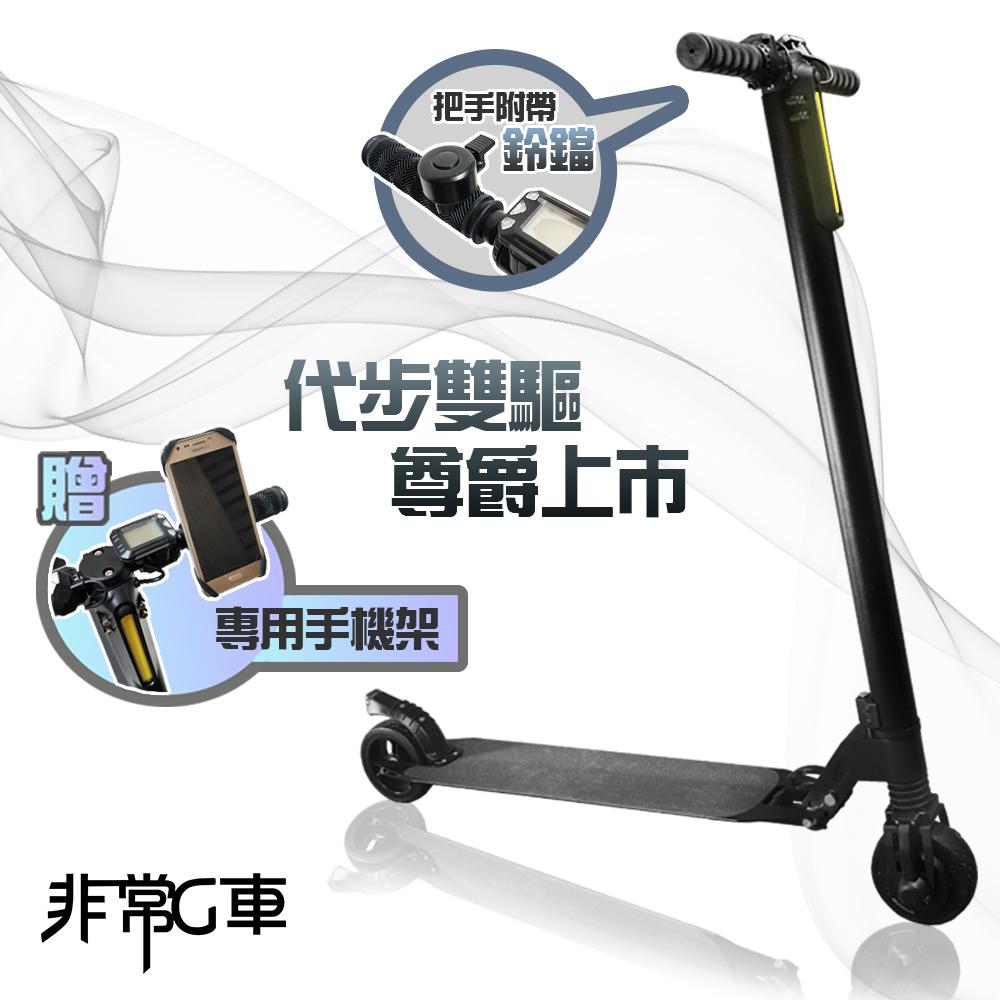 [非常G車]夜間、雙避震、全折疊 、迷你、防爆胎、代步輕量電動滑板車(贈F21手機架 )