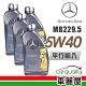 【Mercedes-Benz】原廠MB 229.5 5W40 1L_四入組_機油保養套餐 product thumbnail 1