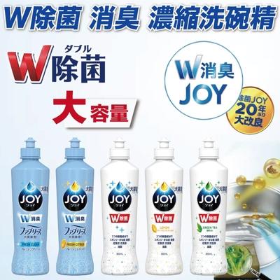 P&G JOY W除菌消臭 大容量濃縮洗碗精系列