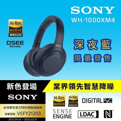 [Sony 索尼公司貨 保固12+12] WH-1000XM4 深夜藍  主動式降噪 無線藍牙耳機