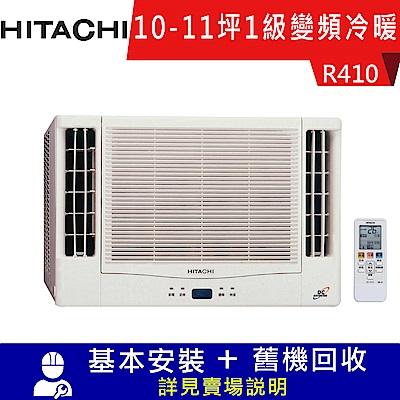 HITACHI日立 10-11坪 1級變頻冷暖雙吹窗型冷氣 RA-69NV
