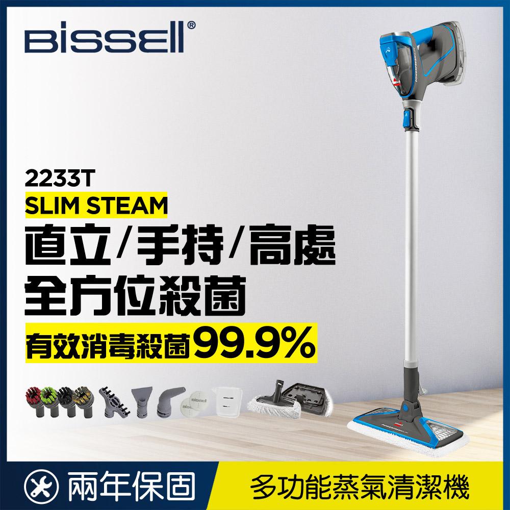 美國 Bissell 必勝 多功能手持地面蒸氣清潔機 2233T