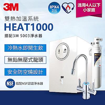【3M】HEAT1000加熱雙溫淨水組/飲水機(加贈S003櫥下型淨水器)