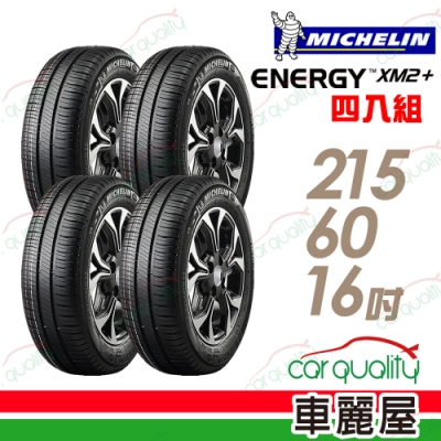 【米其林】XM2+ 省油耐磨輪胎_四入組_215/60/16