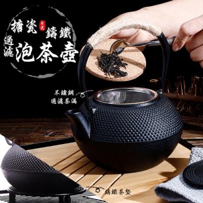 日式搪瓷鑄鐵過濾泡茶壺