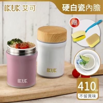 [送雙向魔纖杯刷] IKUK艾可 陶瓷保溫獨享杯410ml