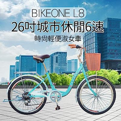BIKEONE L8 26吋6速SHIMANO學生變速淑女車 低跨點設計