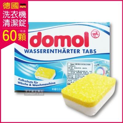 德國原裝ROSSMANN domol-洗衣機槽汙垢清潔錠60顆/盒獨立包裝(滾筒/直立式)