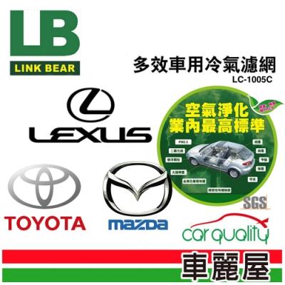 【LINK BEAR】冷氣濾網LINK醫療級 豐田/凌志/馬自達 LC-1005C