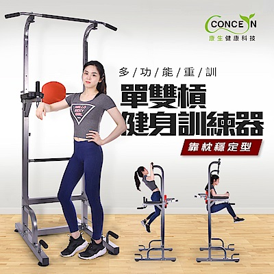 Concern康生 多功能單雙槓健身訓練器 CON-FE737