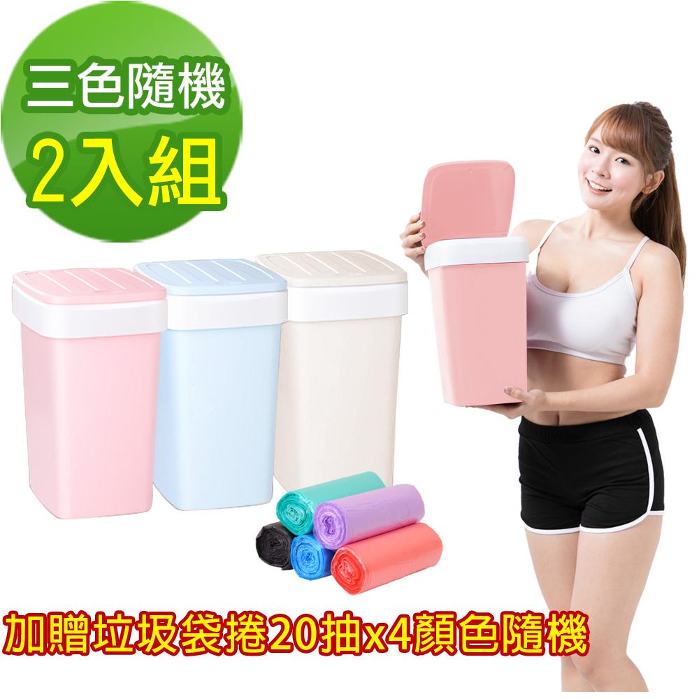 黑魔法 液壓式緩升彈蓋垃圾桶x2顏色隨機(贈平口點斷式垃圾袋捲20抽x4顏色隨機)