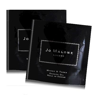 Jo Malone 沒藥與零陵香淋浴油7mlX2