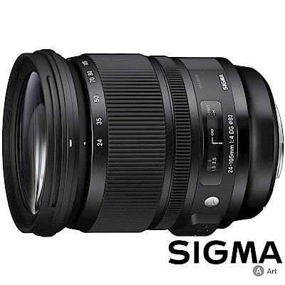 SIGMA 24-105mm F4 DG OS HSM Art (公司貨)