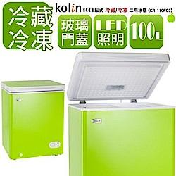KOLIN歌林 100L 臥式冷冰櫃 KR-110F03 蘋果綠