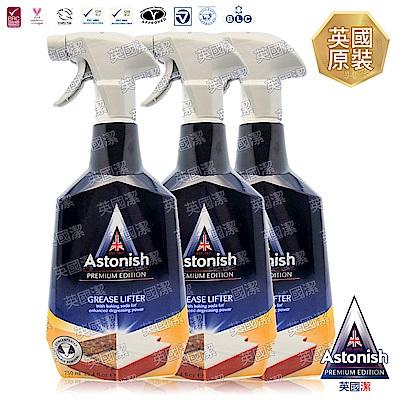 Astonish英國潔 橫掃油汙除油清潔劑3瓶(750mlx3)