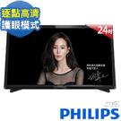 PHILIPS飛利浦 24吋 FHD液晶顯示器+視訊盒 24PFH4232