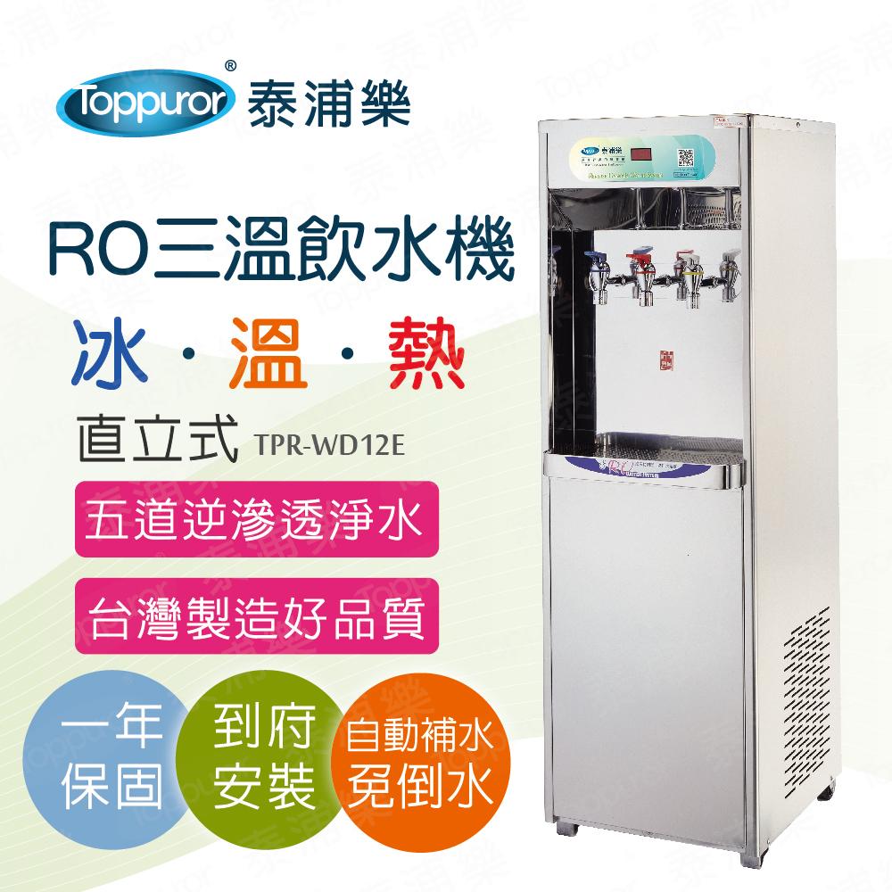 【Toppuror 泰浦樂】三溫冰溫熱RO飲水機含安裝(TPR-WD12E)