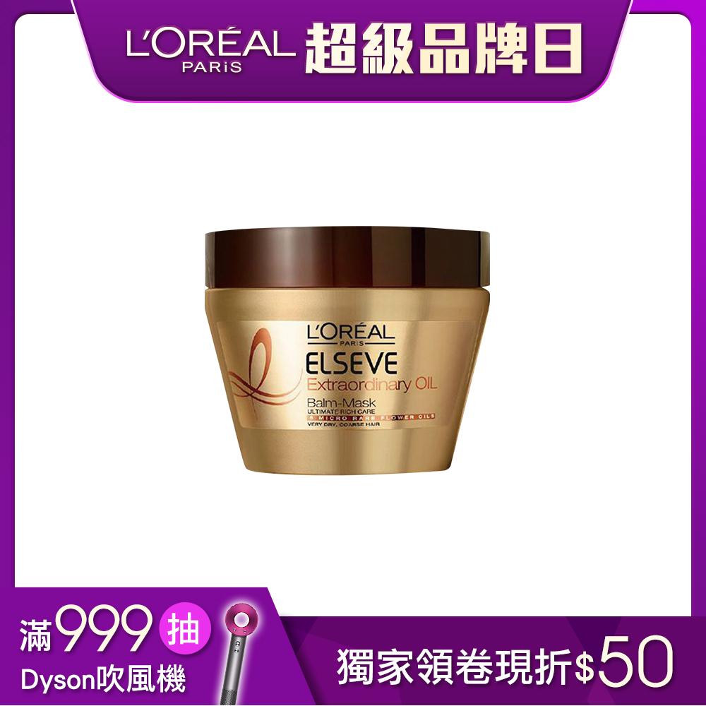(品牌日下殺5折)巴黎萊雅 金緻護髮精油髮膜250g