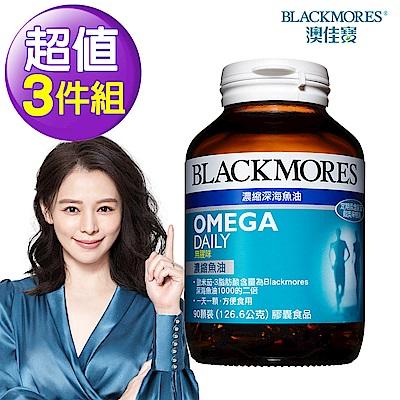 澳佳寶Blackmores 濃縮深海魚油Daily(90顆)[3入組]
