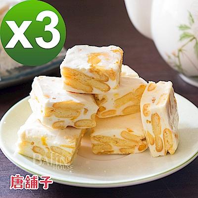 唐舖子 法式牛軋酥-芒果口味(超值3盒組)