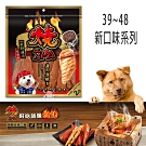 燒肉工房 犬用零食 大包裝(39~48系列)3包組