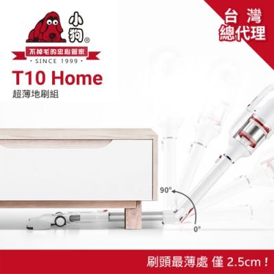 【PUPPY 小狗】T10 Home專用 超薄地刷組 (刷頭厚度僅2.5cm!)