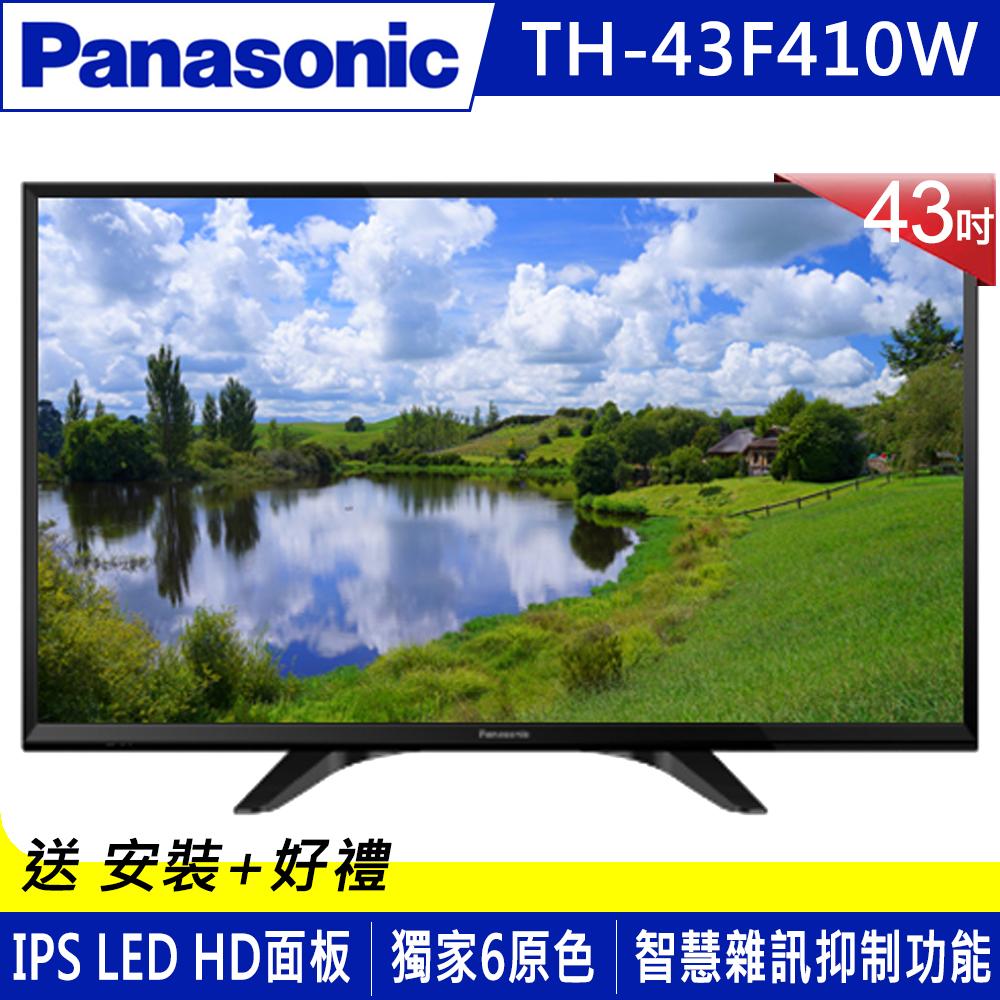 [無卡分期-12期Panasonic 43吋 IPS FHD液晶顯示器TH-43F410W