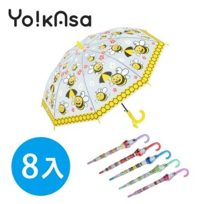 Yo!kAsa 新卡通圖案兒童自動直傘(混色8入組)