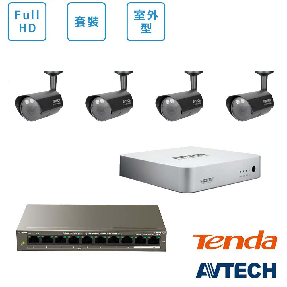 AVTECH Full HD 經濟型全室外監控套裝方案(二)