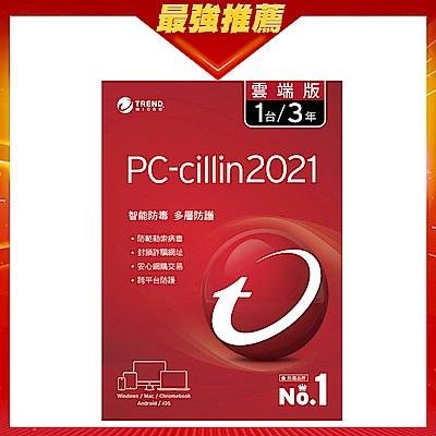 趨勢 PC-cillin 2021 雲端版 三年一台防護版 下載版
