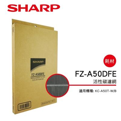 SHARP夏普 FZ-A50DFE 活性碳濾網 適用:KC-A50T
