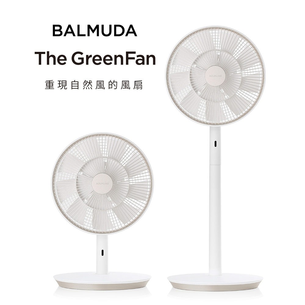 BALMUDA The GreenFan 風扇 (白x金)