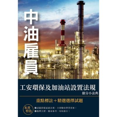 工安環保及加油站設置法規搶分小法典 (中油雇員適用) (四版)(L025E19-1)