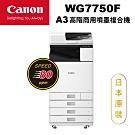 Canon WG7750F 高階商用噴墨複合機