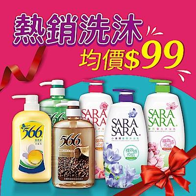 [時時樂限定] 566/莎啦莎啦  洗髮沐浴均一價$99