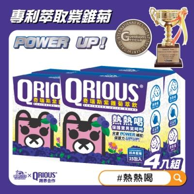 四入QRIOUS奇瑞斯紫錐菊萃飲:藍莓口味PLUS/紫錐菊/熱熱喝/益生箘/保健/無添加
