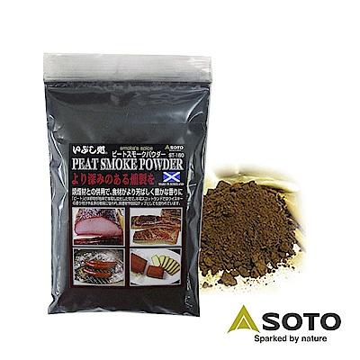 SOTO 泥煤煙燻粉ST-160