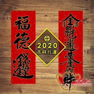 財神小舖 吉祥行運 必貼 春聯 二款 (含開光) MEGZ-2020-11