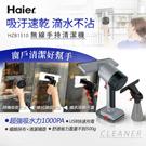 Haier海爾 無線手持清潔機 (洗窗機)