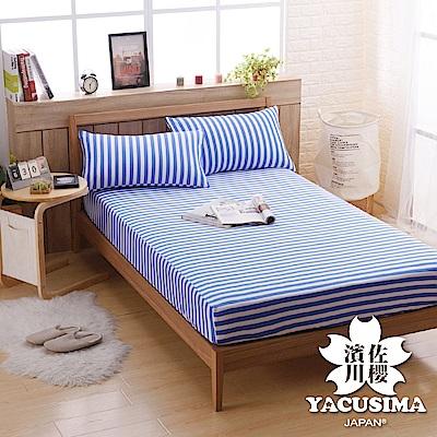 濱川佐櫻 / 雙人針織床包三件組 / 活力彩漾-鮮藍