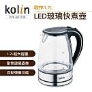 歌林Kolin(1.7L)LED玻璃快煮壺(KPK-UD1706)